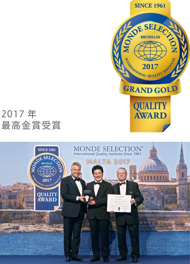 2017年最高金賞受賞