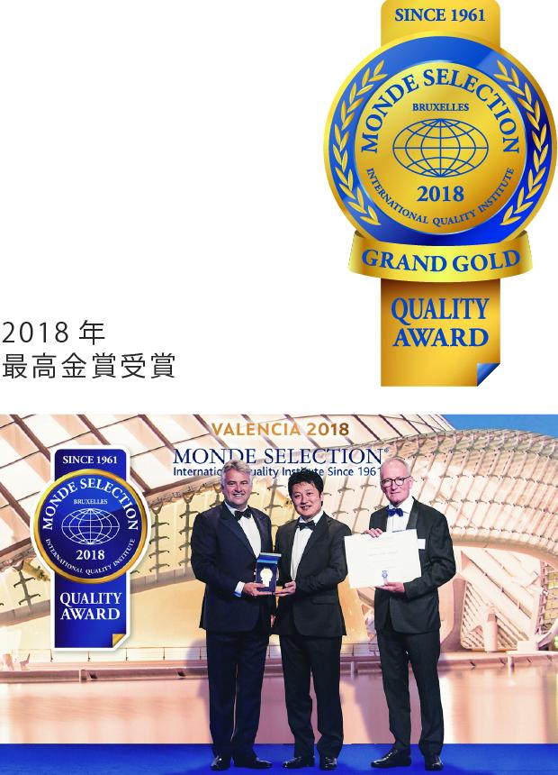 2018年最高金賞受賞